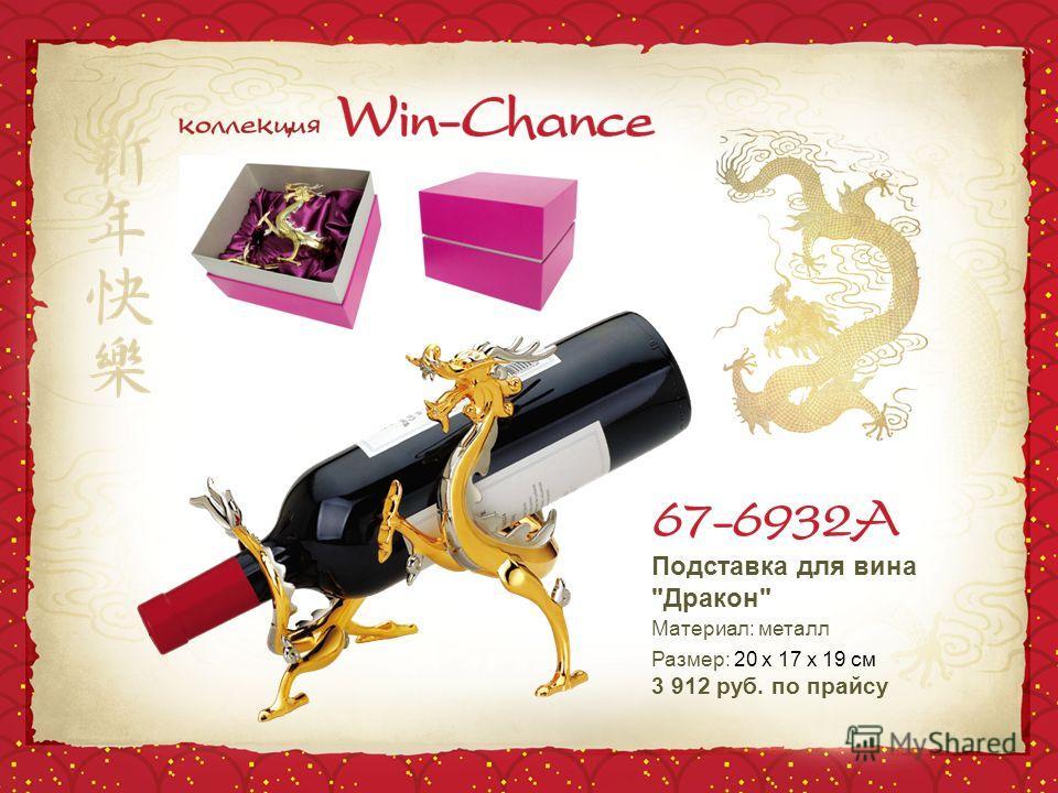 Подставка для вина Дракон Материал: металл Размер: 20 х 17 х 19 см 3 912 руб. по прайсу