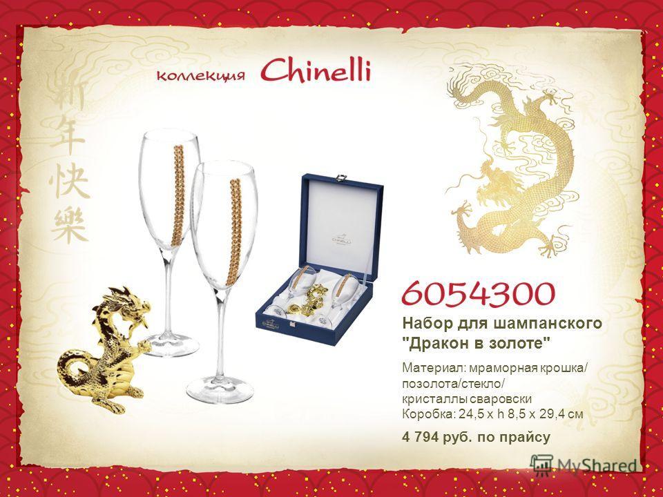 Набор для шампанского Дракон в золоте Материал: мраморная крошка/ позолота/стекло/ кристаллы сваровски Коробка: 24,5 х h 8,5 х 29,4 см 4 794 руб. по прайсу