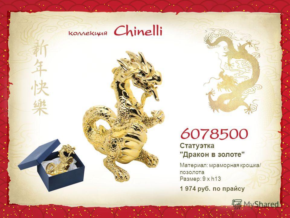 Статуэтка Дракон в золоте Материал: мраморная крошка/ позолота Размер: 9 х h13 1 974 руб. по прайсу