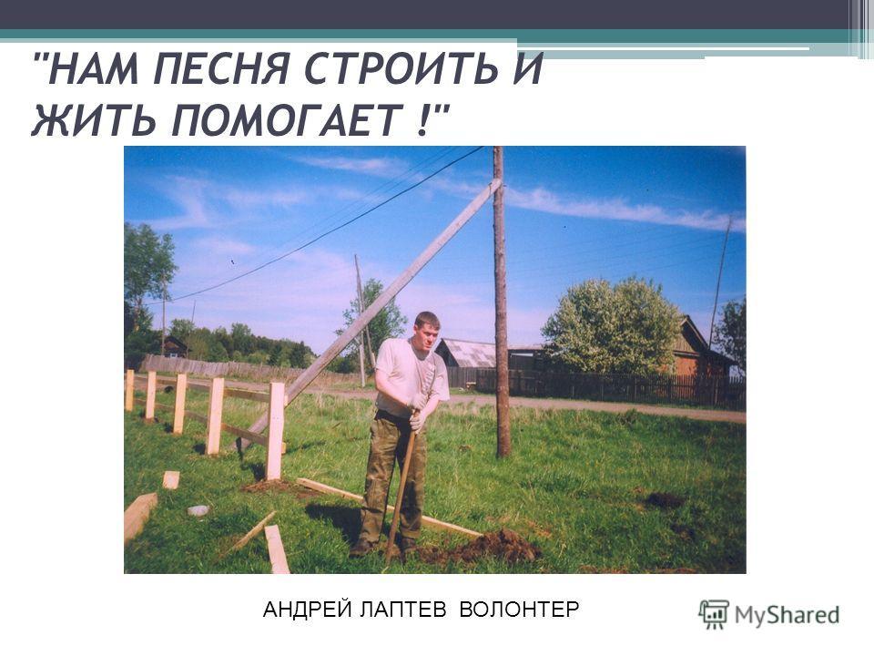 АНДРЕЙ ЛАПТЕВ ВОЛОНТЕР НАМ ПЕСНЯ СТРОИТЬ И ЖИТЬ ПОМОГАЕТ !