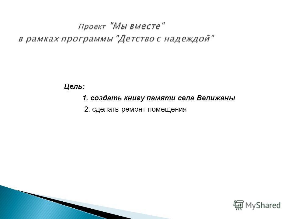 Финансирование проекта МЫ ВМЕСТЕ и данного издания осуществляется за счет средств государственной финансовой поддержки по распоряжению Губернатора Тюменской области от 07.11.2008 г. конкурс Департамента по спорту и молодежной политики Тюменской облас