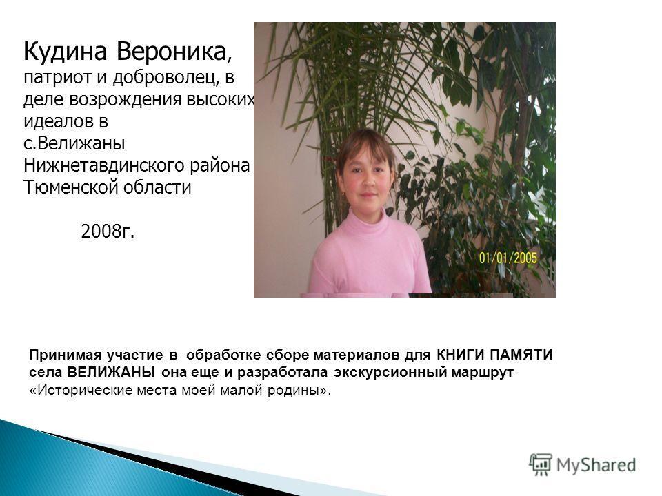 Цель: 1. создать книгу памяти села Велижаны 2. сделать ремонт помещения