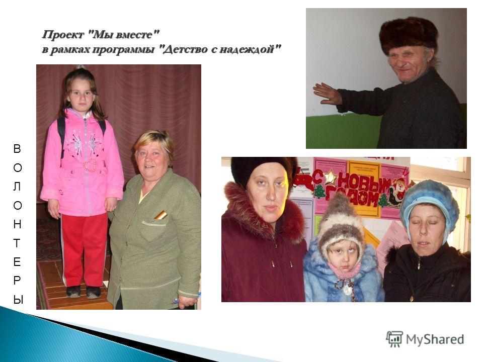 Проект Мы вместе в рамках программы Детство с надеждой РЕМОНТРЕМОНТ
