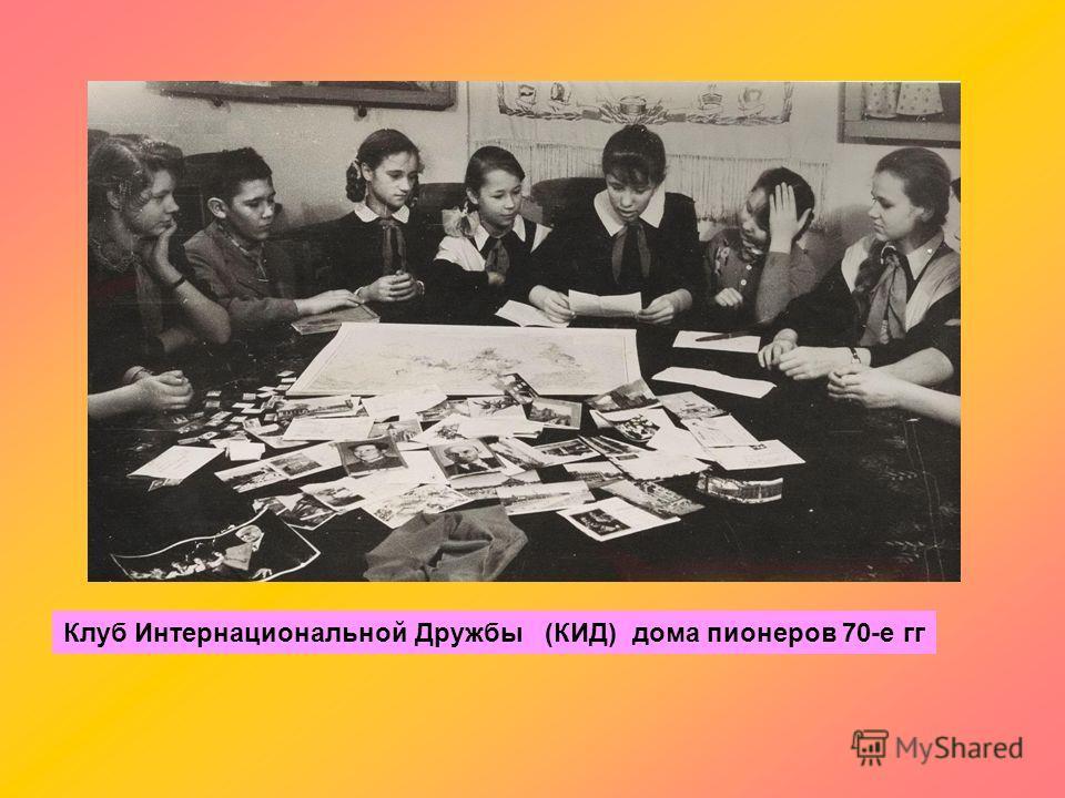 Клуб Интернациональной Дружбы (КИД) дома пионеров 70-е гг