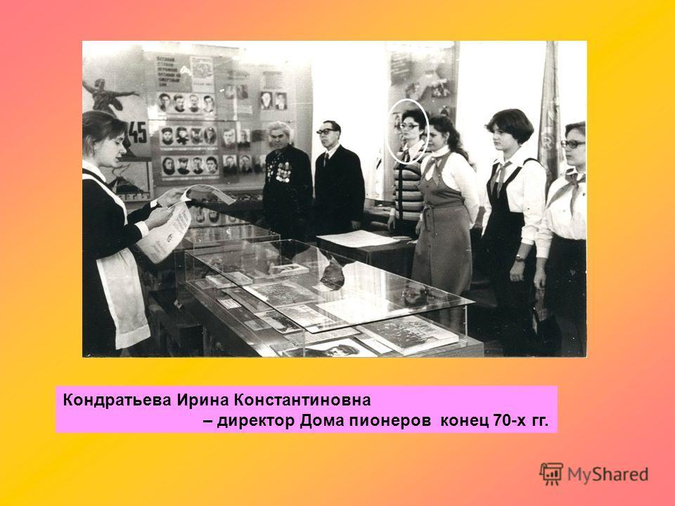 Кондратьева Ирина Константиновна – директор Дома пионеров конец 70-х гг.