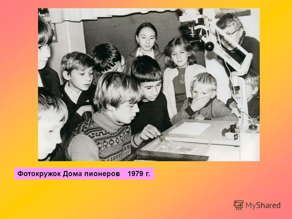 Фотокружок Дома пионеров 1979 г.
