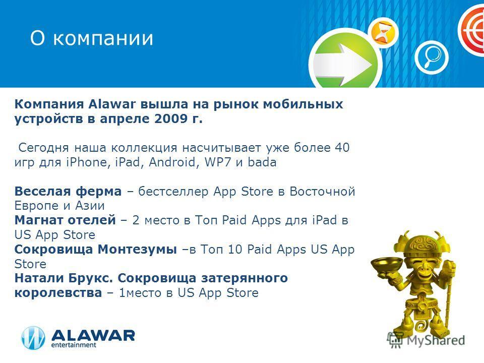 О компании Компания Alawar вышла на рынок мобильных устройств в апреле 2009 г. Сегодня наша коллекция насчитывает уже более 40 игр для iPhone, iPad, Android, WP7 и bada Веселая ферма – бестселлер App Store в Восточной Европе и Азии Магнат отелей – 2