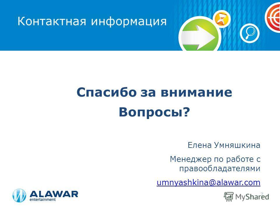 Контактная информация Елена Умняшкина Менеджер по работе с правообладателями umnyashkina@alawar.com 7 Спасибо за внимание Вопросы?