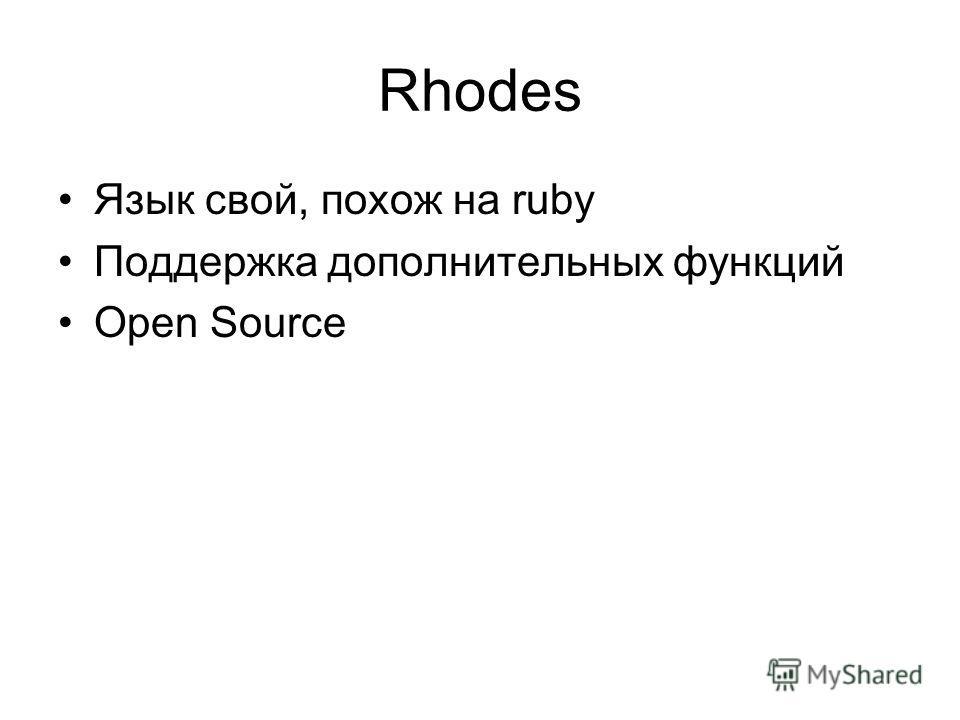 Rhodes Язык свой, похож на ruby Поддержка дополнительных функций Open Source