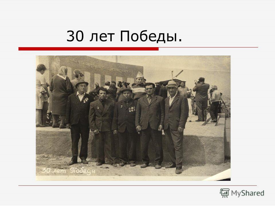 30 лет Победы.
