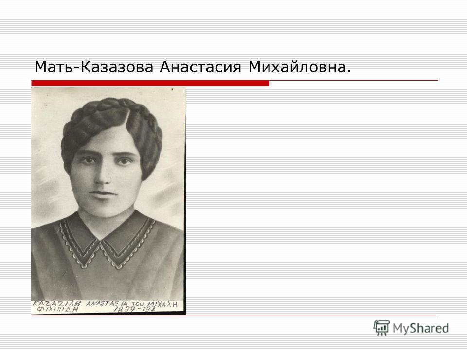Мать-Казазова Анастасия Михайловна.