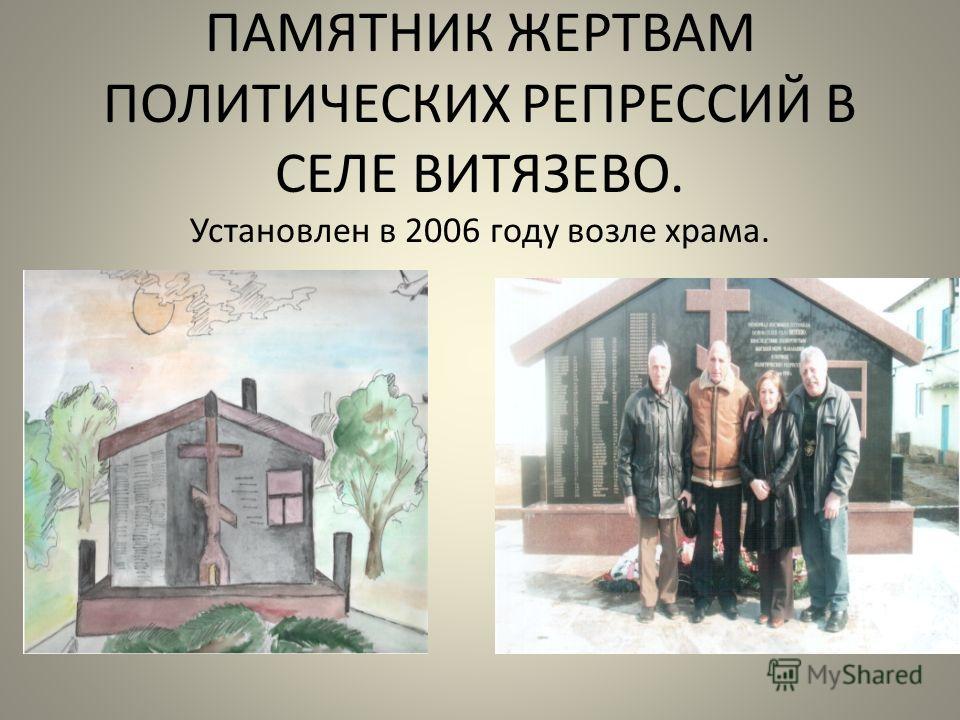 ПАМЯТНИК ЖЕРТВАМ ПОЛИТИЧЕСКИХ РЕПРЕССИЙ В СЕЛЕ ВИТЯЗЕВО. Установлен в 2006 году возле храма.
