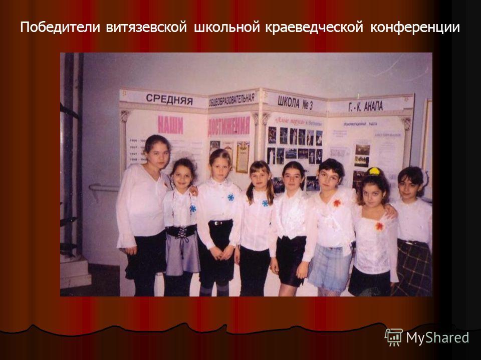 Победители витязевской школьной краеведческой конференции