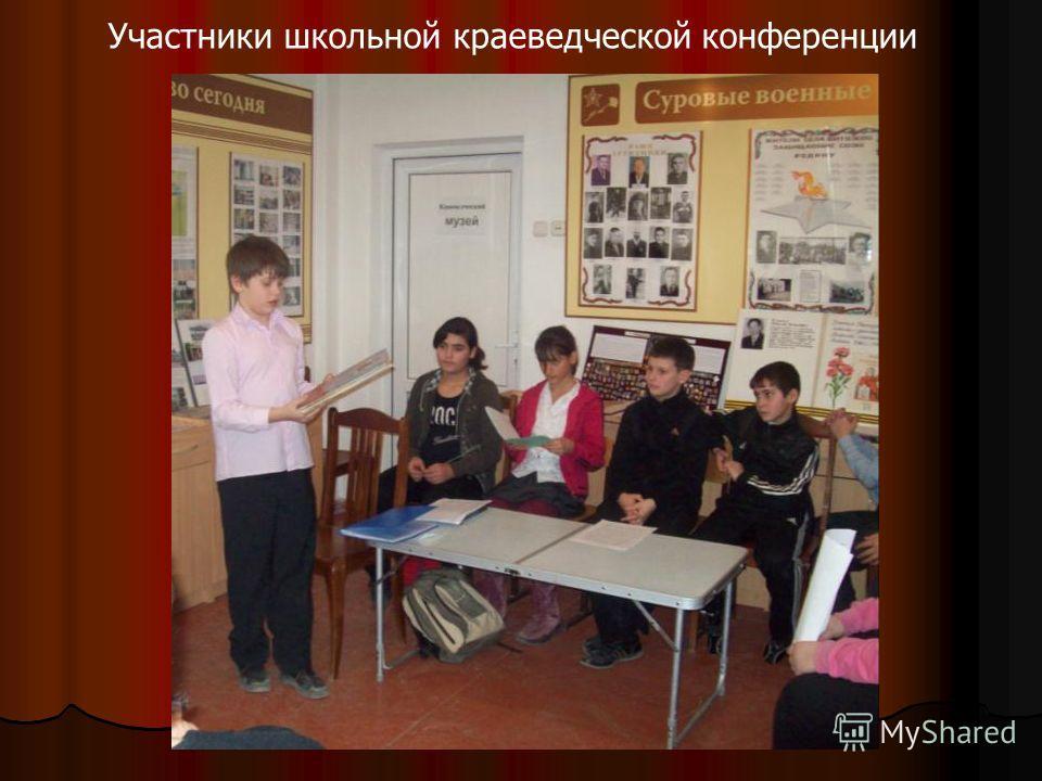 Участники школьной краеведческой конференции