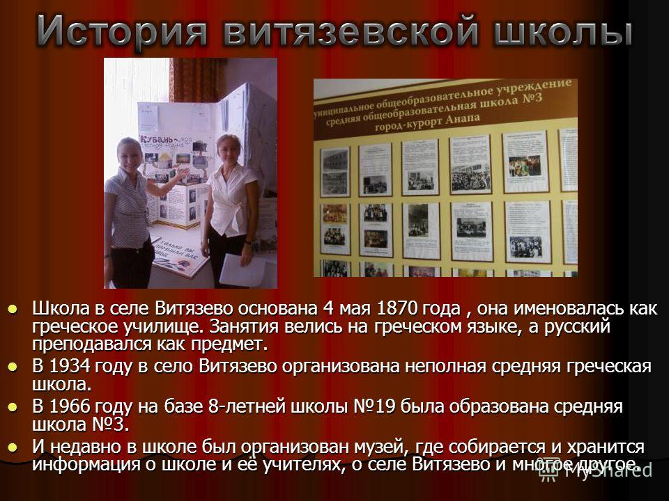 Школа в селе Витязево основана 4 мая 1870 года, она именовалась как греческое училище. Занятия велись на греческом языке, а русский преподавался как предмет. Школа в селе Витязево основана 4 мая 1870 года, она именовалась как греческое училище. Занят