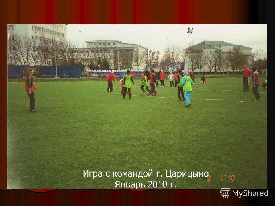 Игра с командой г. Царицыно Январь 2010 г.