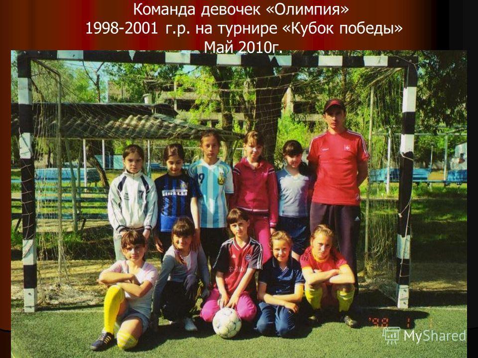 Команда девочек «Олимпия» 1998-2001 г.р. на турнире «Кубок победы» Май 2010г.