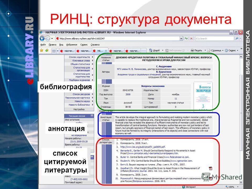 РИНЦ: структура документа библиография аннотация список цитируемой литературы