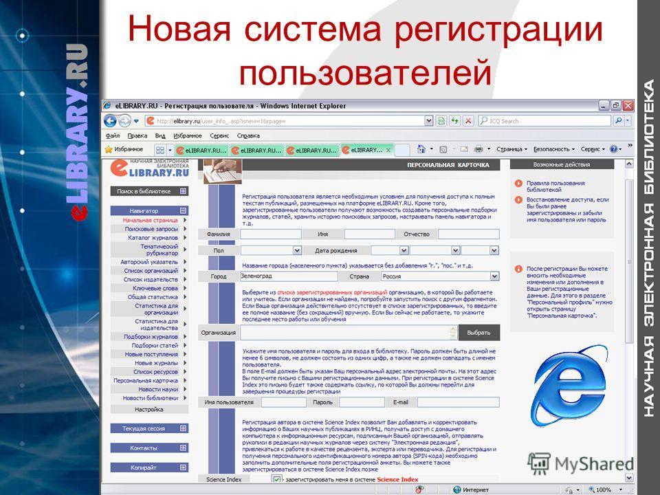 Новая система регистрации пользователей