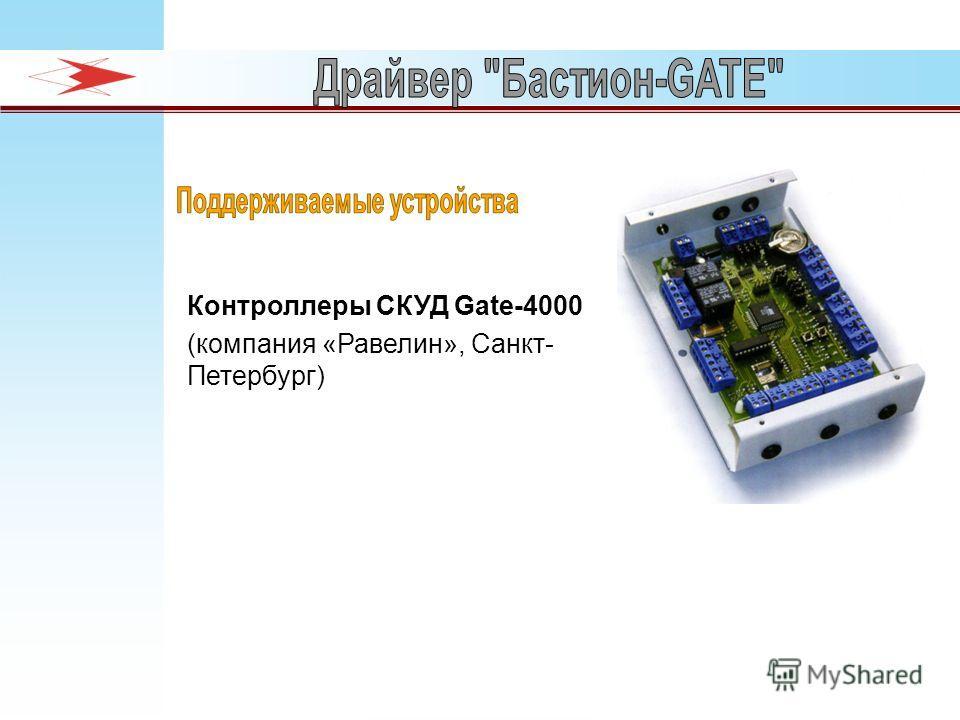 Контроллеры СКУД Gate-4000 (компания «Равелин», Санкт- Петербург)