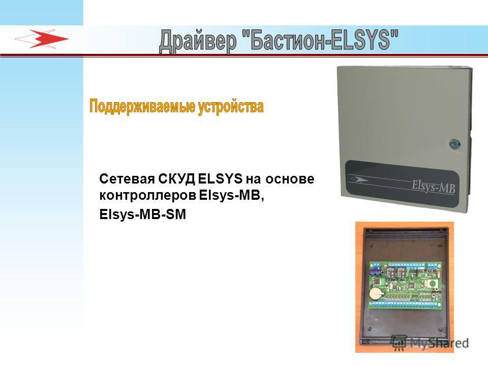 Сетевая СКУД ELSYS на основе контроллеров Elsys-MB, Elsys-MB-SM
