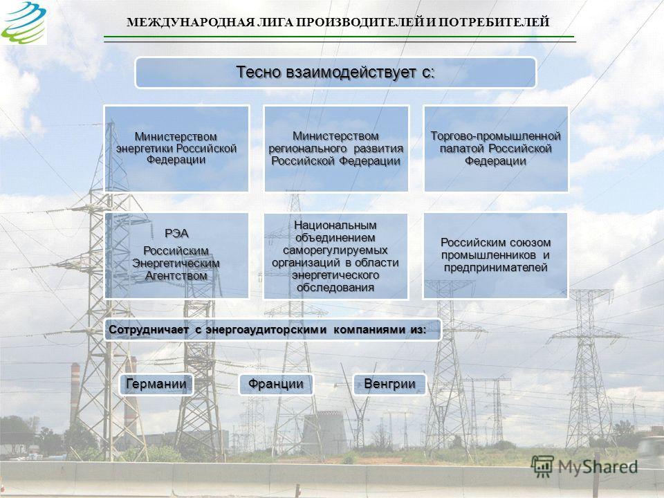 Тесно взаимодействует с: Министерством энергетики Российской Федерации Министерством регионального развития Российской Федерации Торгово-промышленной палатой Российской Федерации РЭА Российским Энергетическим Агентством Национальным объединением само