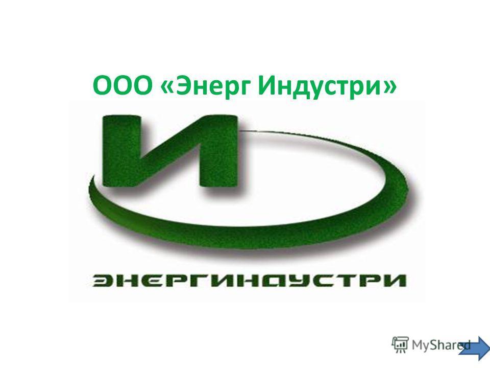 ООО «Энерг Индустри»