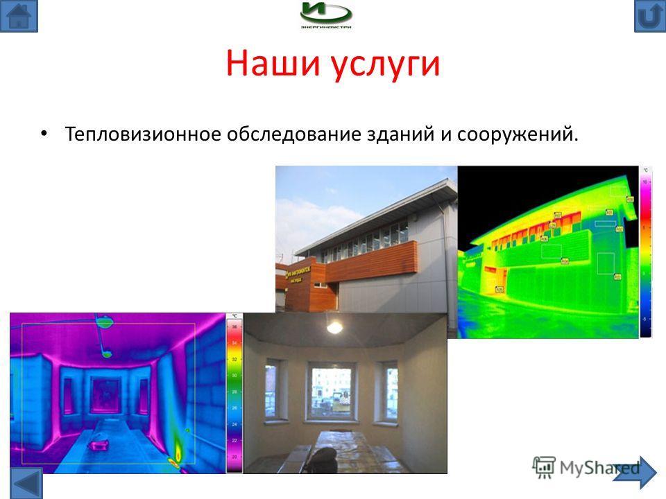 Наши услуги Тепловизионное обследование зданий и сооружений.