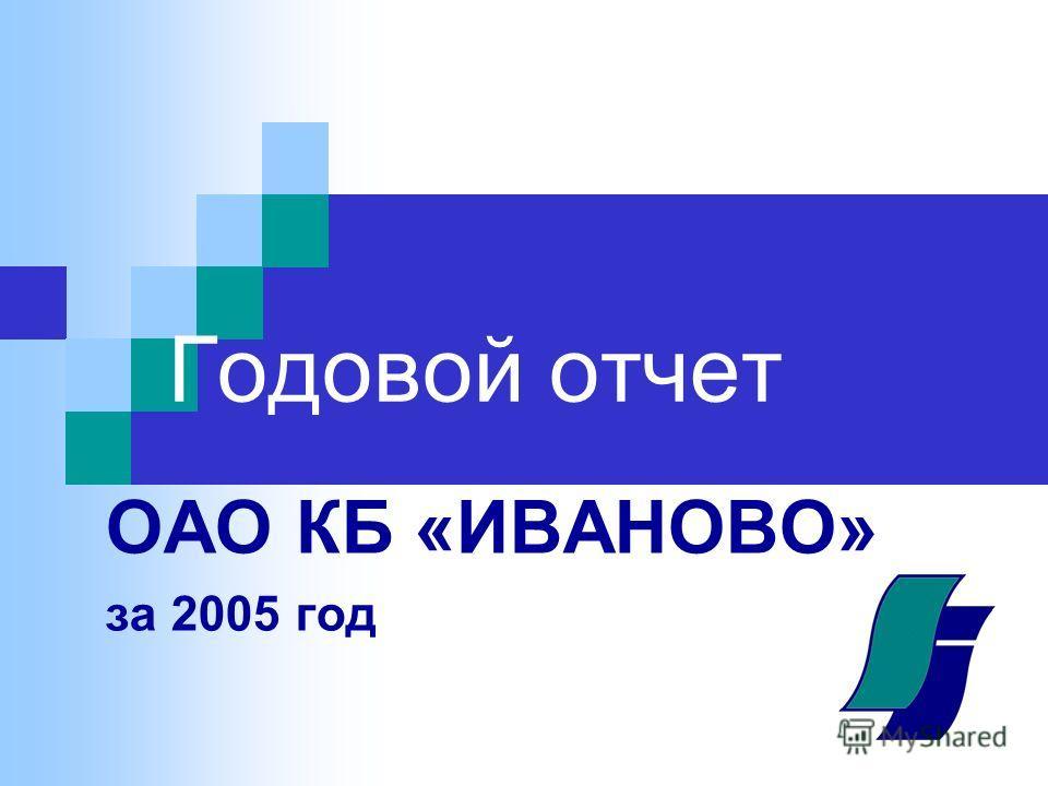 Годовой отчет ОАО КБ «ИВАНОВО» за 2005 год