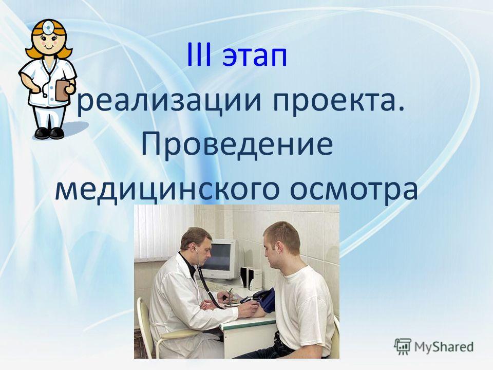 III этап реализации проекта. Проведение медицинского осмотра
