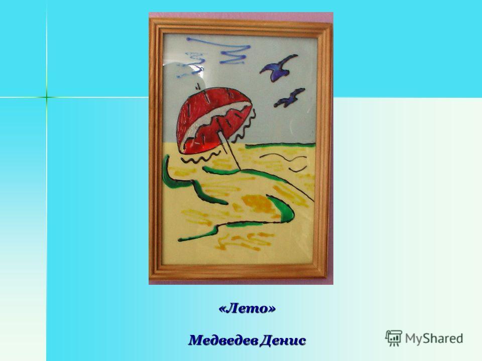 «Лето» Медведев Денис