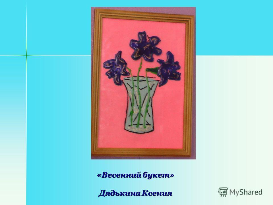 «Весенний букет» Дядькина Ксения