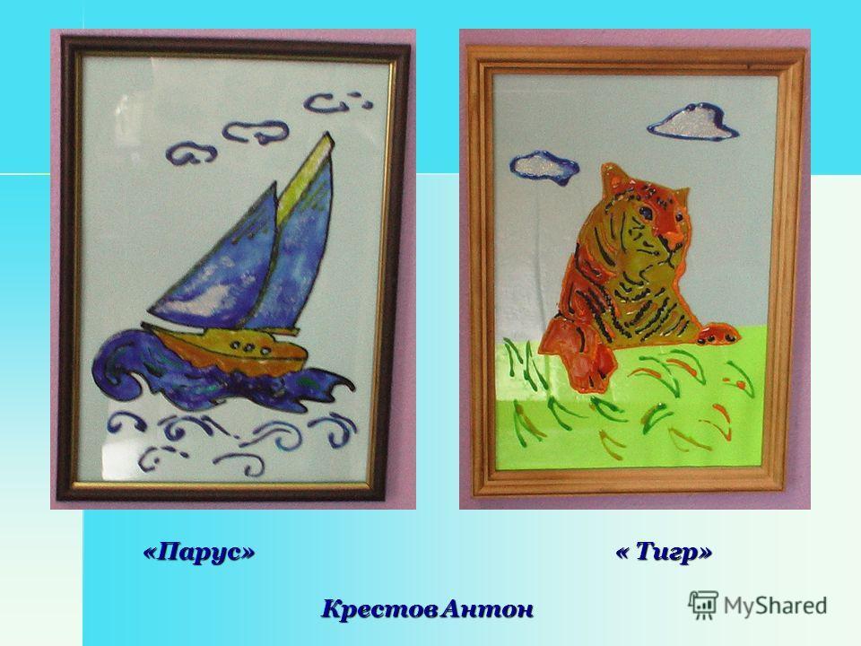 «Парус» « Тигр» Крестов Антон