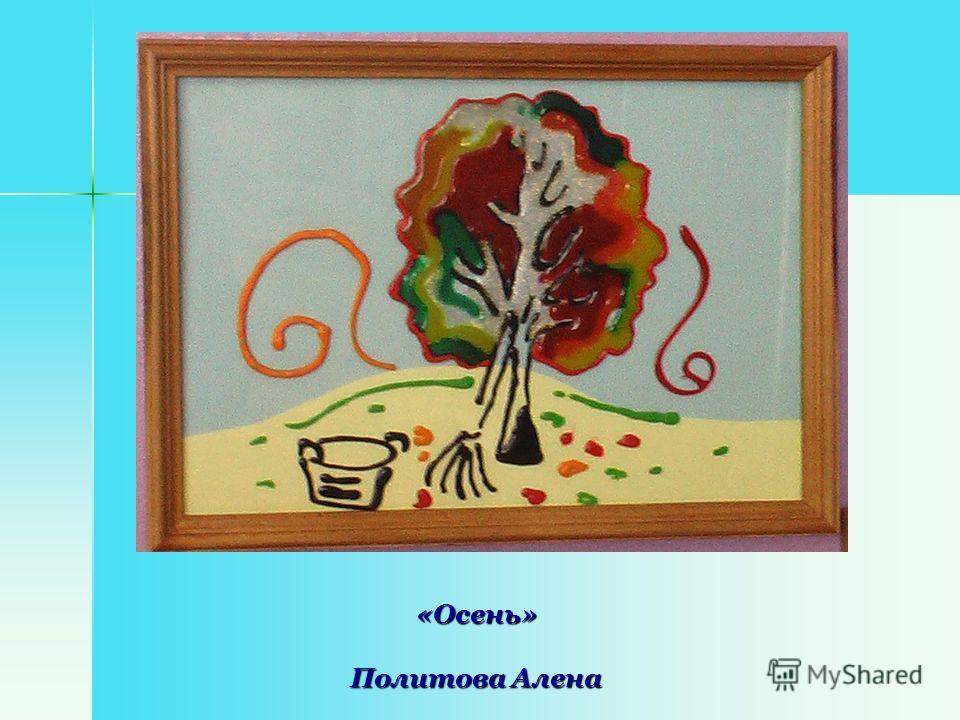 «Осень» Политова Алена