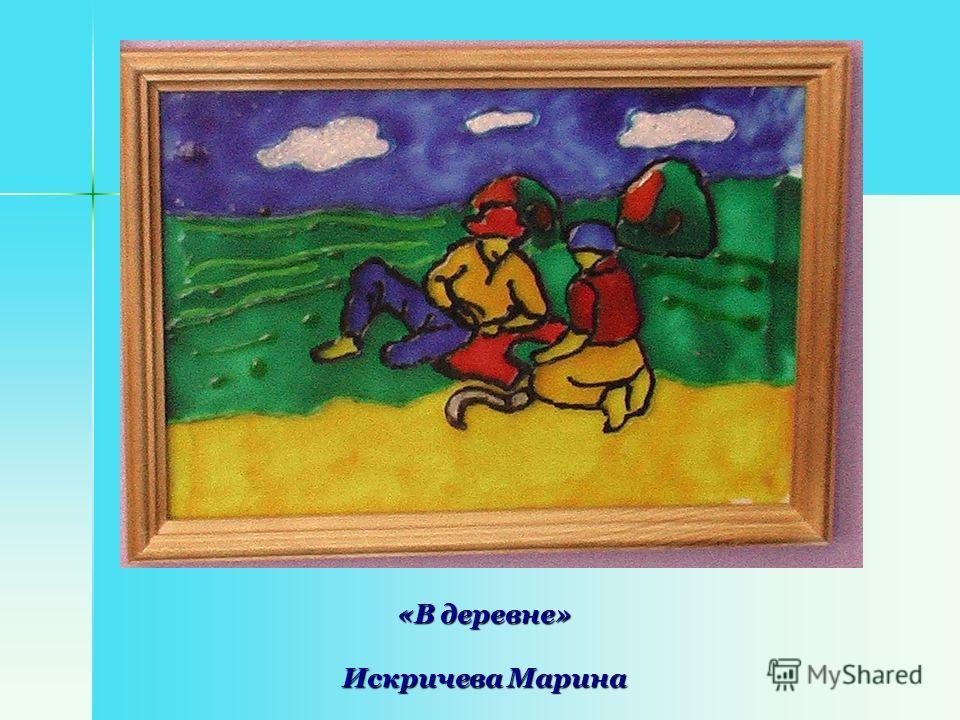 «В деревне» Искричева Марина