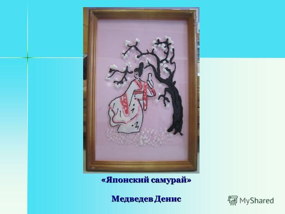 «Японский самурай» Медведев Денис