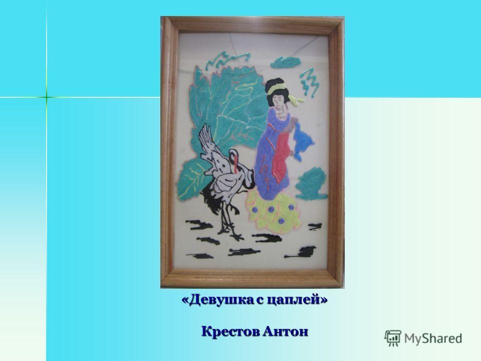«Девушка с цаплей» Крестов Антон