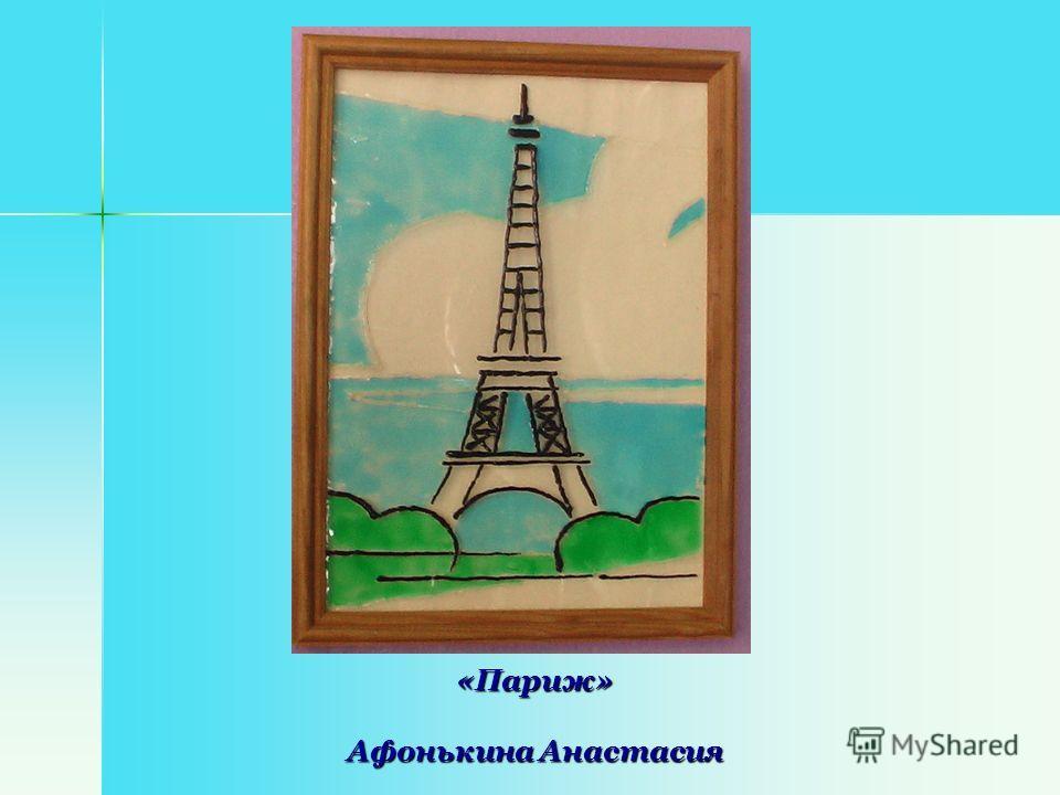 «Париж» Афонькина Анастасия
