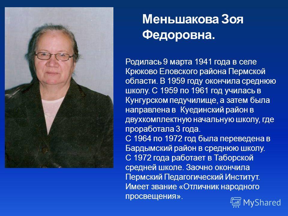 Родилась 9 марта 1941 года в селе Крюково Еловского района Пермской области. В 1959 году окончила среднюю школу. С 1959 по 1961 год училась в Кунгурском педучилище, а затем была направлена в Куединский район в двухкомплектную начальную школу, где про