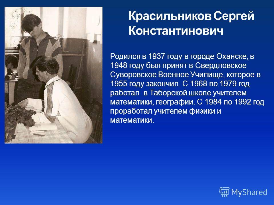 Родился в 1937 году в городе Оханске, в 1948 году был принят в Свердловское Суворовское Военное Училище, которое в 1955 году закончил. С 1968 по 1979 год работал в Таборской школе учителем математики, географии. С 1984 по 1992 год проработал учителем