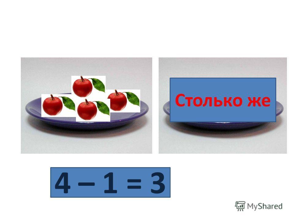 Столько же 4 – 1 = 3