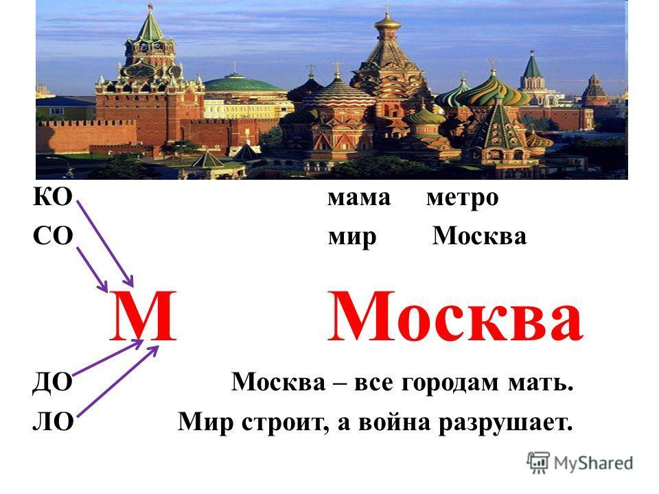 КО мама метро СО мир Москва М Москва ДО Москва – все городам мать. ЛО Мир строит, а война разрушает.