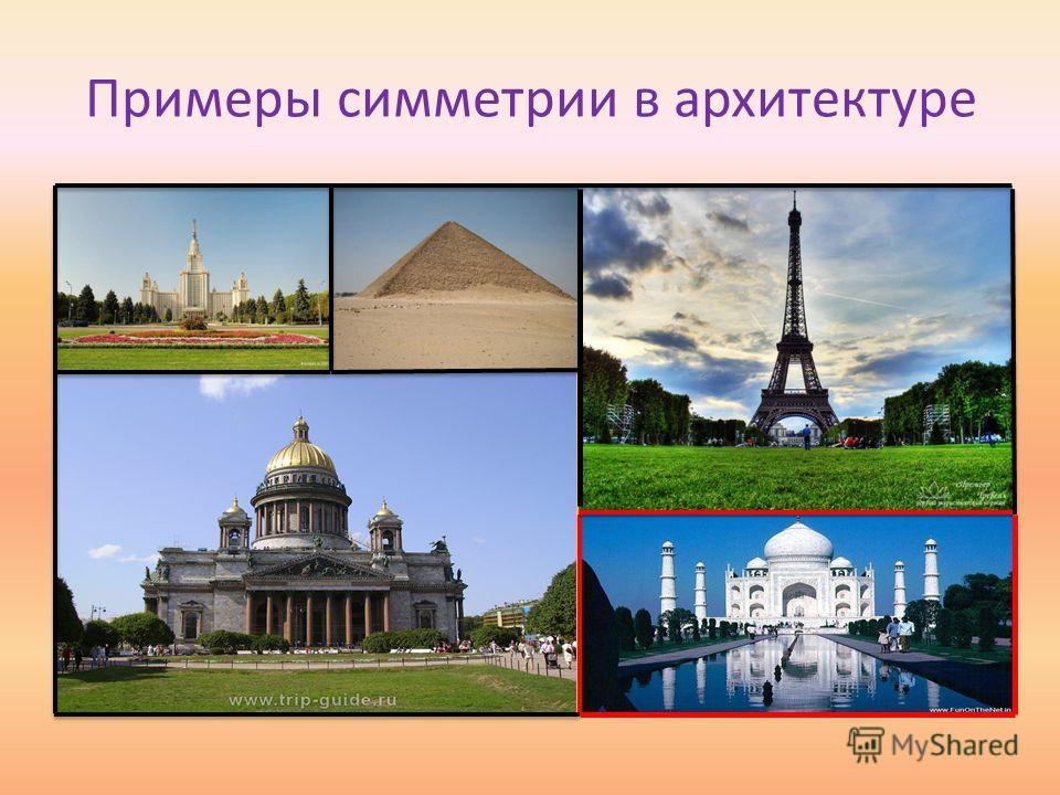 Примеры симметрии в архитектуре