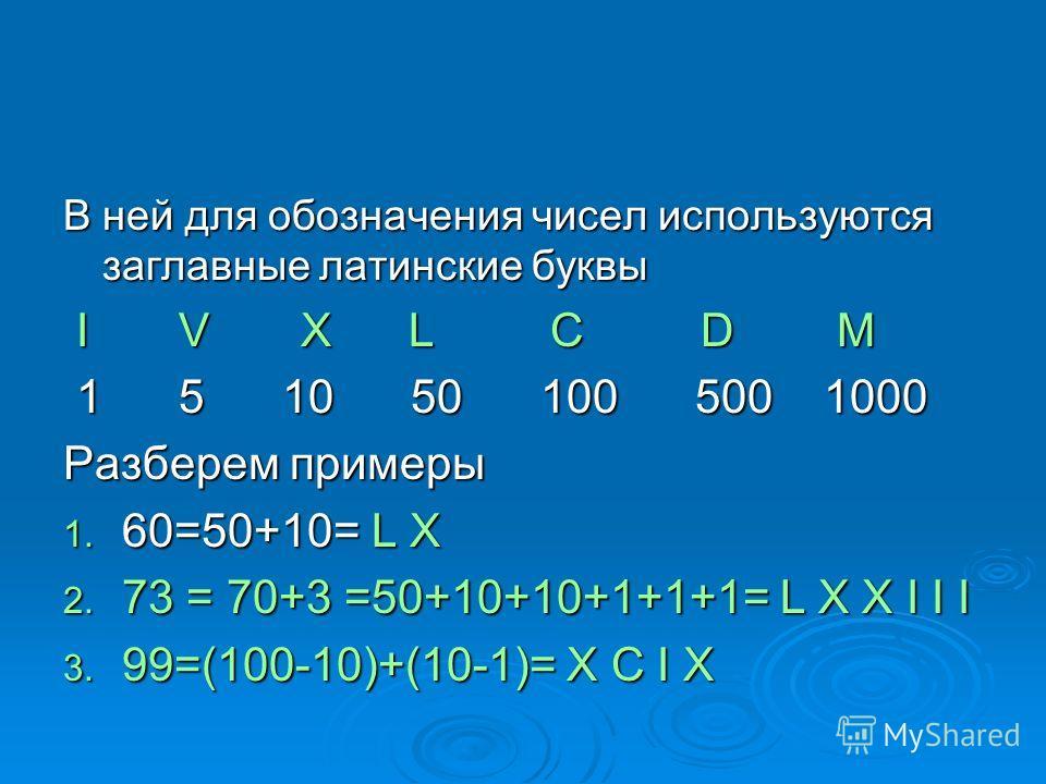 Римская нумерация Римская система счисления применялась более двух с половиной тысяч лет назад в Древнем Риме. Римская система счисления применялась более двух с половиной тысяч лет назад в Древнем Риме. В основе лежали знак I ( один палец) для числа