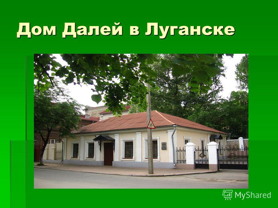 Дом Далей в Луганске