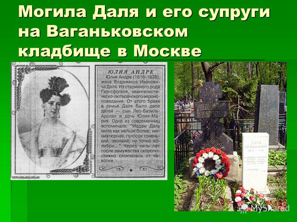 Могила Даля и его супруги на Ваганьковском кладбище в Москве
