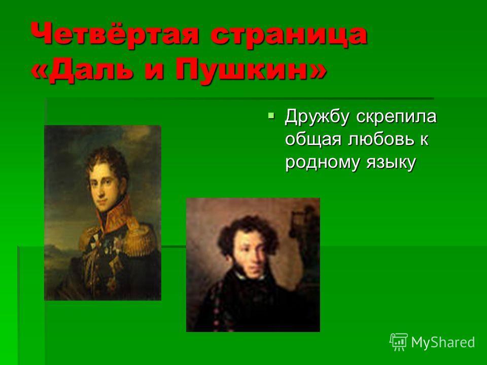 Четвёртая страница «Даль и Пушкин» Дружбу скрепила общая любовь к родному языку Дружбу скрепила общая любовь к родному языку