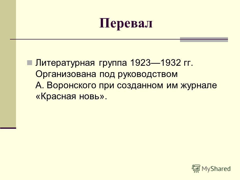 Перевал Литературная группа 19231932 гг. Организована под руководством А. Воронского при созданном им журнале «Красная новь».