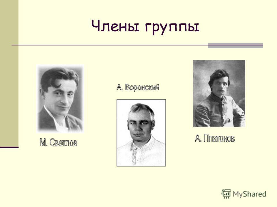 Члены группы