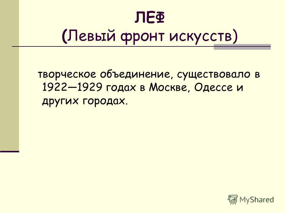 ЛЕФ (Левый фронт искусств) творческое объединение, существовало в 19221929 годах в Москве, Одессе и других городах.
